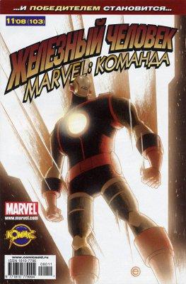 Серия комиксов Железный Человек: Появление Мандарина №6