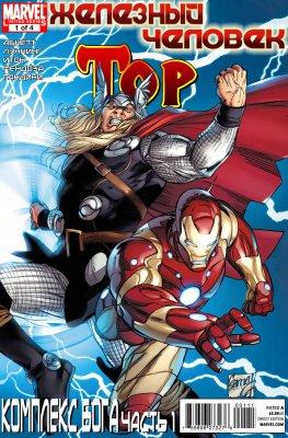 Серия комиксов Железный Человек / Тор