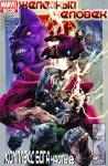Обложка комикса Железный Человек / Тор №2