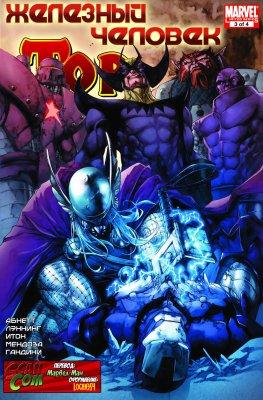 Серия комиксов Железный Человек / Тор №3