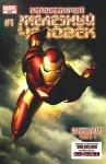 Обложка комикса Железный Человек №1