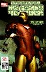 Обложка комикса Железный Человек №2