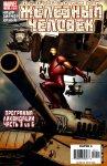 Обложка комикса Железный Человек №9