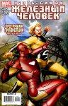 Обложка комикса Железный Человек №10
