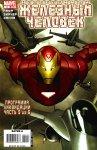 Обложка комикса Железный Человек №11