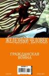 Обложка комикса Железный Человек №13