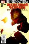 Обложка комикса Железный Человек №16