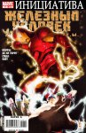 Обложка комикса Железный Человек №17