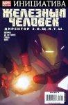 Обложка комикса Железный Человек №18