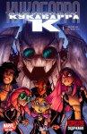 Обложка комикса Кукабарра К №3