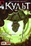 Обложка комикса Культ №3