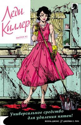 Серия комиксов Леди Киллер