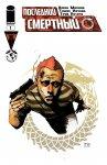 Обложка комикса Последний Смертный №1