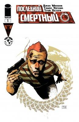 Серия комиксов Последний Смертный