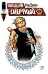 Обложка комикса Последний Смертный №4
