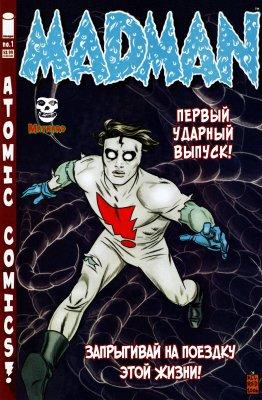 Серия комиксов Мэдмэн