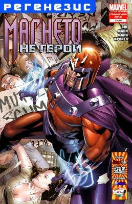 Серия комиксов Магнето: Не Герой