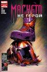 Обложка комикса Магнето: Не Герой №3