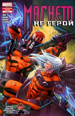Серия комиксов Магнето: Не Герой №4