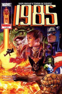 Серия комиксов 1985