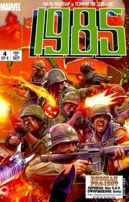 Серия комиксов 1985 №4