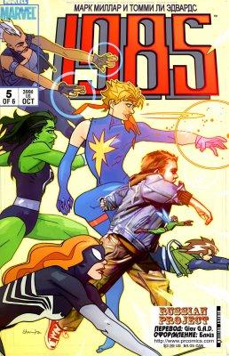 Серия комиксов 1985 №5