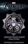 Обложка комикса Мстители Прелюдия: Длинная Неделя Ника Фьюри №1