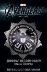 Обложка комикса Мстители Прелюдия: Длинная Неделя Ника Фьюри №2
