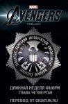 Обложка комикса Мстители Прелюдия: Длинная Неделя Ника Фьюри №4