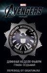 Обложка комикса Мстители Прелюдия: Длинная Неделя Ника Фьюри №7