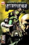 Обложка комикса Марвел Злодеи: Несовершенные №1