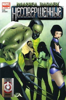 Серия комиксов Марвел Злодеи: Несовершенные №2