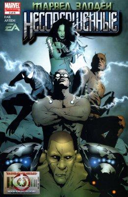 Серия комиксов Марвел Злодеи: Несовершенные №3