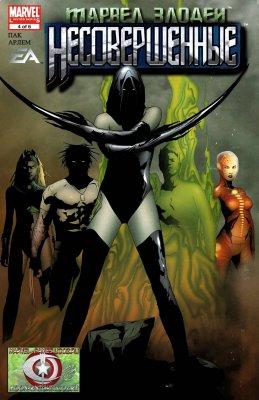Серия комиксов Марвел Злодеи: Несовершенные №4