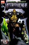 Обложка комикса Марвел Злодеи: Несовершенные №5