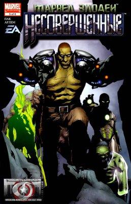 Серия комиксов Марвел Злодеи: Несовершенные №5
