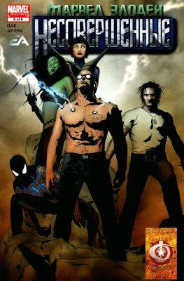 Серия комиксов Марвел Злодеи: Несовершенные №6