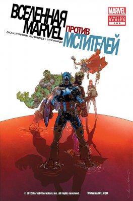Серия комиксов Вселенная Марвел против Мстителей №1