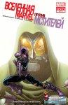 Обложка комикса Вселенная Марвел против Мстителей №2