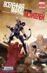 Обложка комикса Вселенная Марвел против Мстителей №3