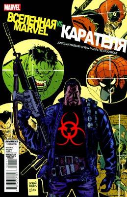 Серия комиксов Вселенная Марвел Против Карателя