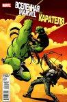 Обложка комикса Вселенная Марвел Против Карателя №2