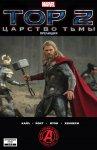 Обложка комикса Тор 2. Царство Тьмы Прелюдия №1