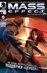 Обложка комикса Mass Effect: Основание №1