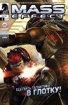 Обложка комикса Mass Effect: Основание №2