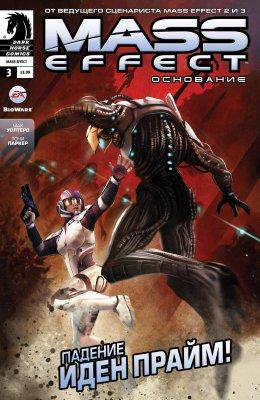 Серия комиксов Mass Effect: Основание №3
