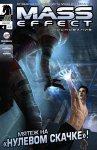 Обложка комикса Mass Effect: Основание №4