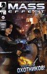 Обложка комикса Mass Effect: Основание №5