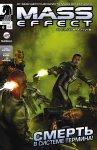 Обложка комикса Mass Effect: Основание №6