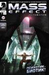 Обложка комикса Mass Effect: Основание №7